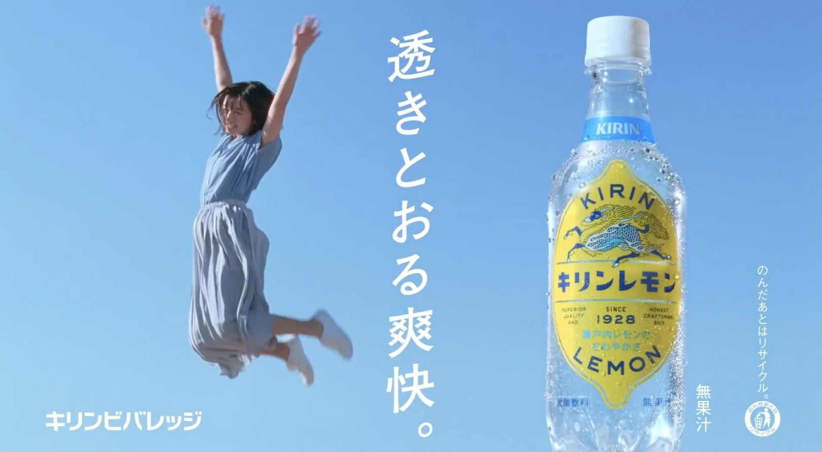 Cm キリン 歌詞 レモン