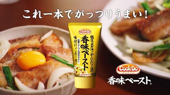 香味ペーストのCMで山田涼介が豚バラスタミナ丼や炒飯を手早く ...