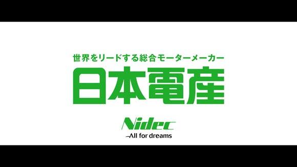 「日本電産 フリーイラスト」の画像検索結果